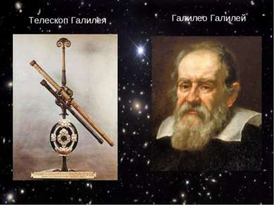 Галилео Галилей Телескоп Галилея