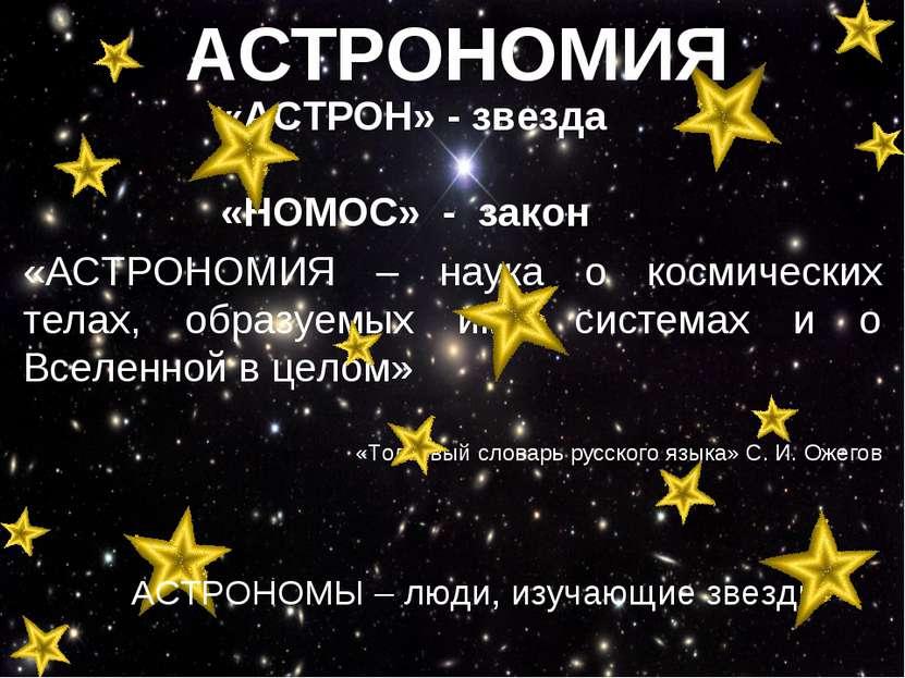 «АСТРОН» - звезда «НОМОС» - закон «АСТРОНОМИЯ – наука о космических телах, об...