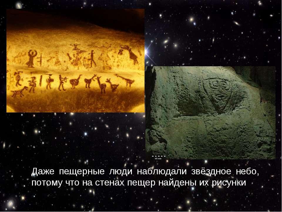 Даже пещерные люди наблюдали звёздное небо, потому что на стенах пещер найден...