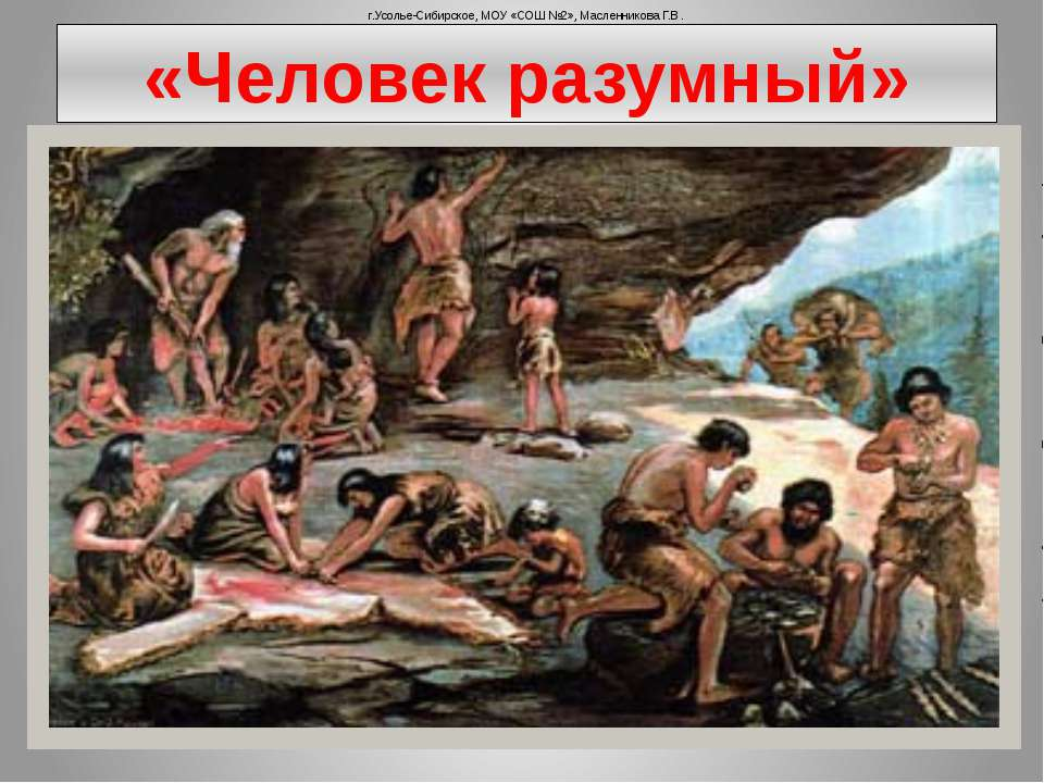 «Человек разумный» г.Усолье-Сибирское, МОУ «СОШ №2», Масленникова Г.В.