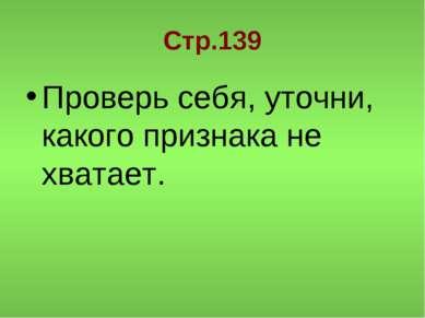 Стр.139 Проверь себя, уточни, какого признака не хватает.