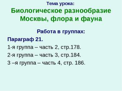 Тема урока: Биологическое разнообразие Москвы, флора и фауна Работа в группах...