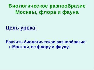 Биологическое разнообразие Москвы, флора и фауна Цель урока: Изучить биологич...