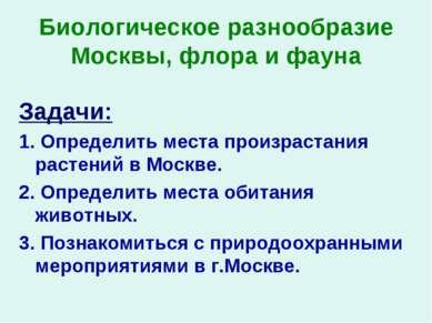 Биологическое разнообразие Москвы, флора и фауна Задачи: 1. Определить места ...