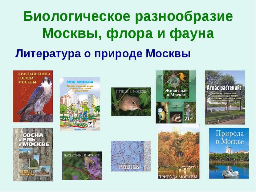 Биологическое разнообразие Москвы, флора и фауна Литература о природе Москвы