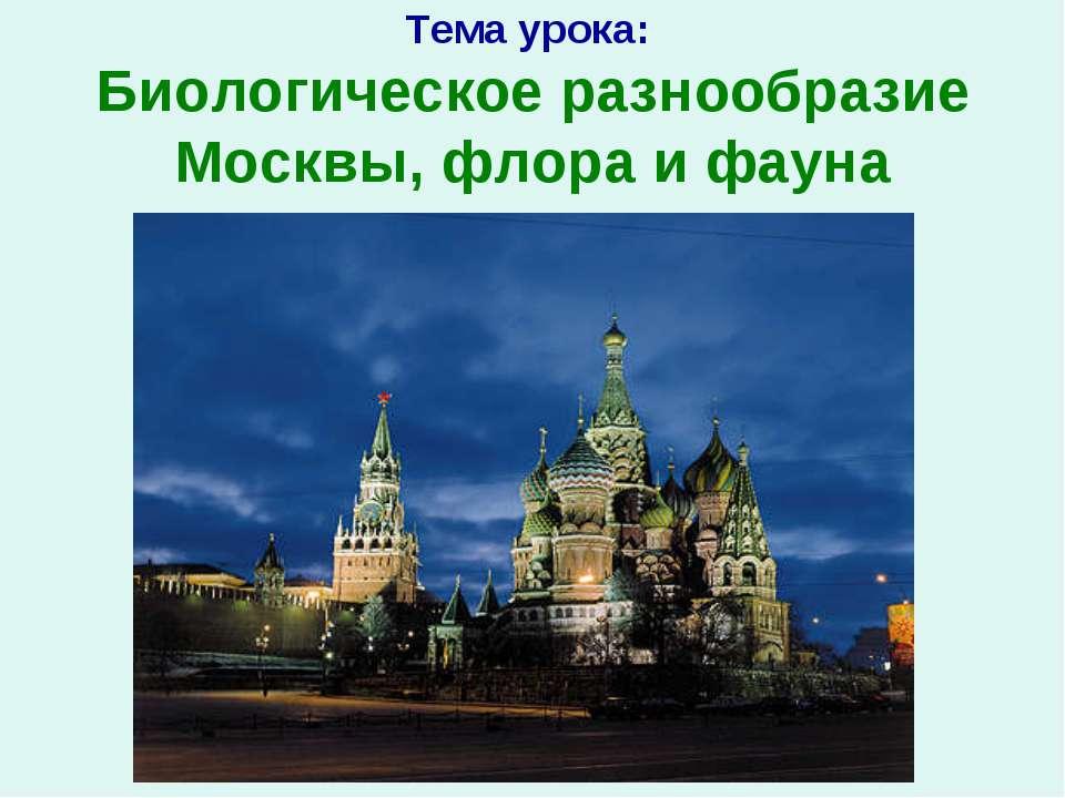 Тема урока: Биологическое разнообразие Москвы, флора и фауна