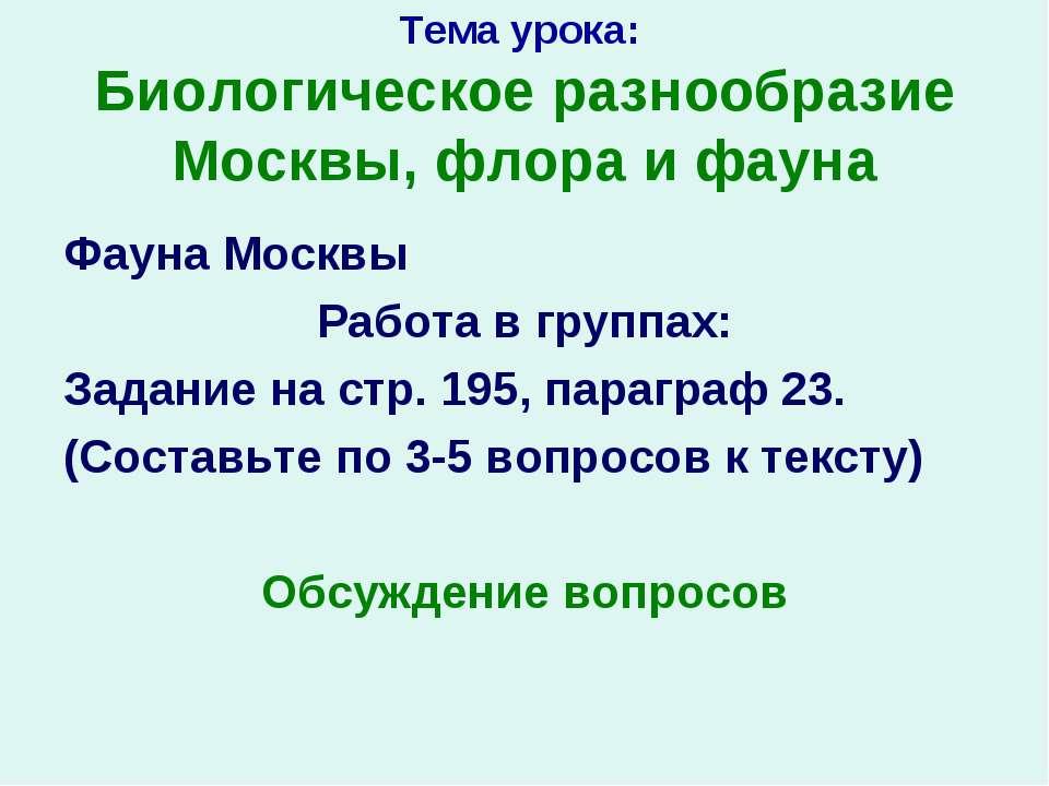 Тема урока: Биологическое разнообразие Москвы, флора и фауна Фауна Москвы Раб...