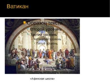 Ватикан «Афинская школа»
