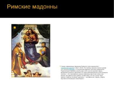 Римские мадонны Самым совершенным творением Рафаэля стала знаменитая «Сикстин...