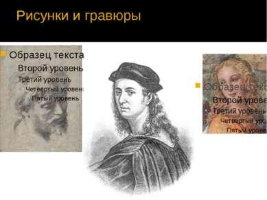 Рисунки и гравюры