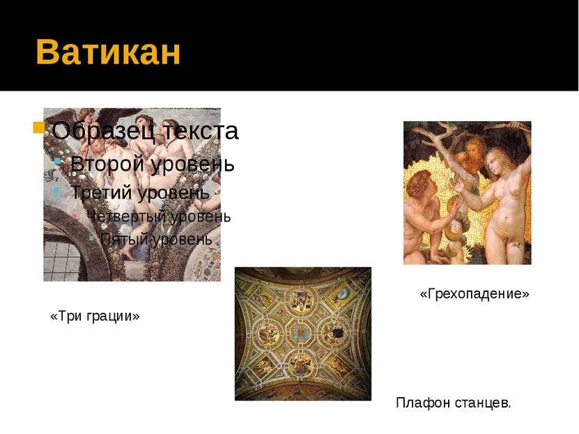 Ватикан «Три грации» Плафон станцев. «Грехопадение»