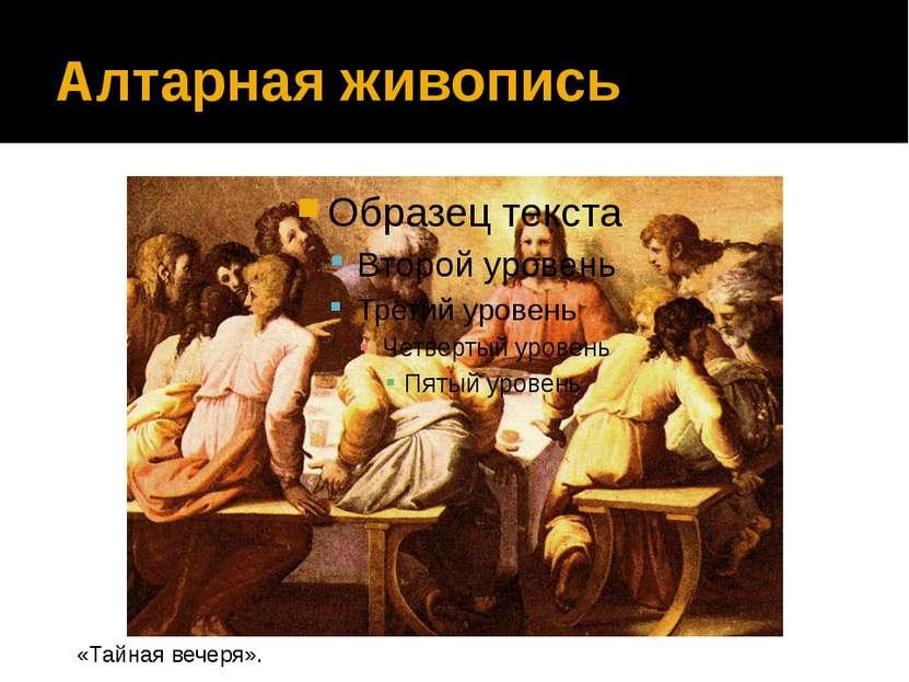 Алтарная живопись «Тайная вечеря».