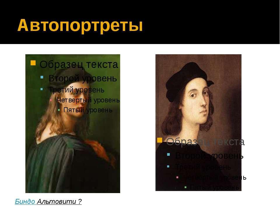Автопортреты Биндо Альтовити ?