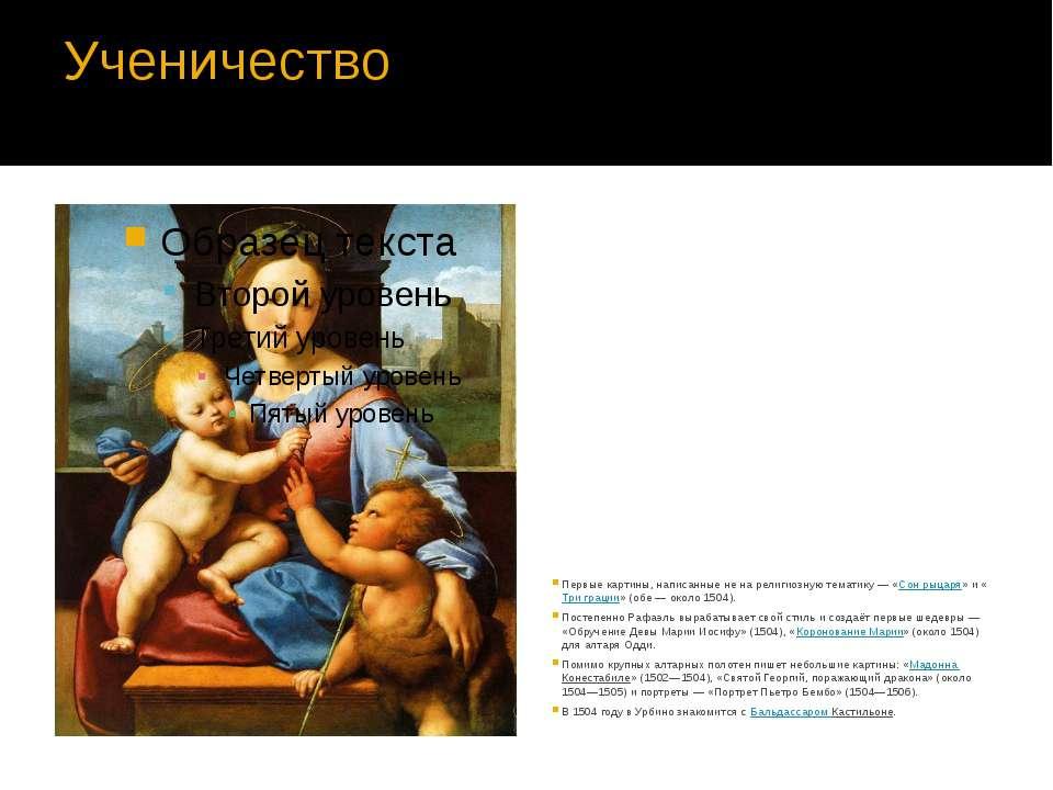 Ученичество Первые картины, написанные не на религиозную тематику — «Сон рыца...