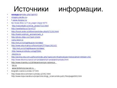 Источники информации. sova.pp.ru›index.php?gid=83 images.yandex.ru› h www.mos...