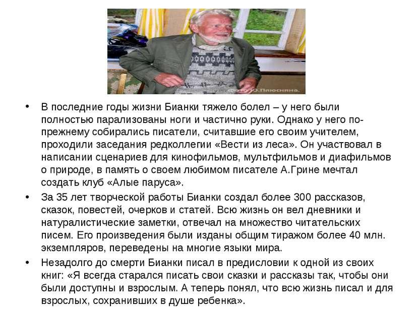 В последние годы жизни Бианки тяжело болел – у него были полностью парализова...
