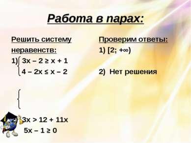 Работа в парах: Решить систему неравенств: 1) 3х – 2 ≥ х + 1 4 – 2х ≤ х – 2 2...