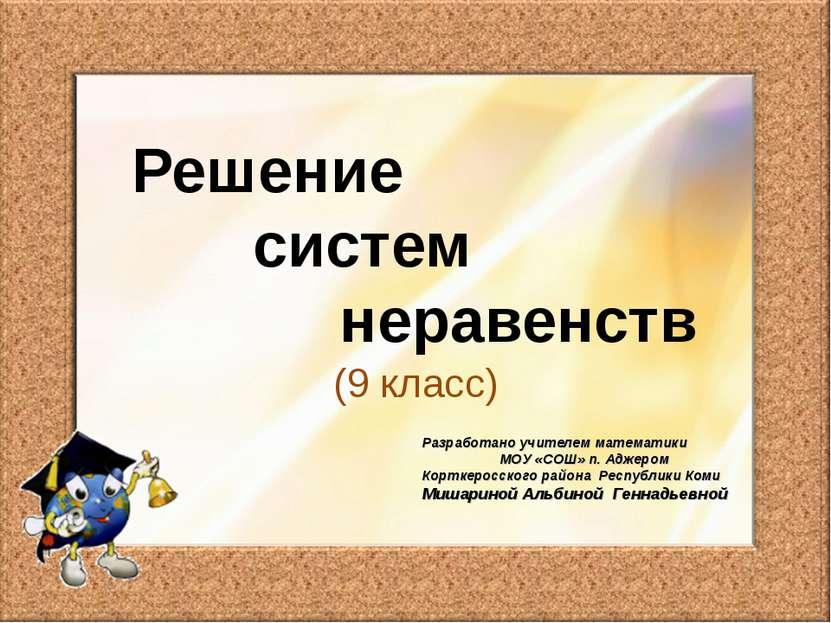 Решение систем неравенств (9 класс) Разработано учителем математики МОУ «СОШ»...