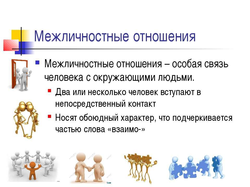 Межличностные отношения Межличностные отношения – особая связь человека с окр...