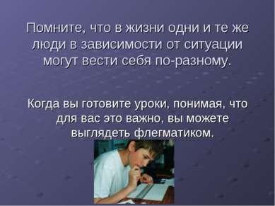 Помните, что в жизни одни и те же люди в зависимости от ситуации могут вести ...