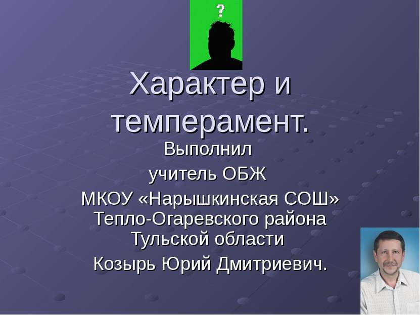 Характер и темперамент. Выполнил учитель ОБЖ МКОУ «Нарышкинская СОШ» Тепло-Ог...
