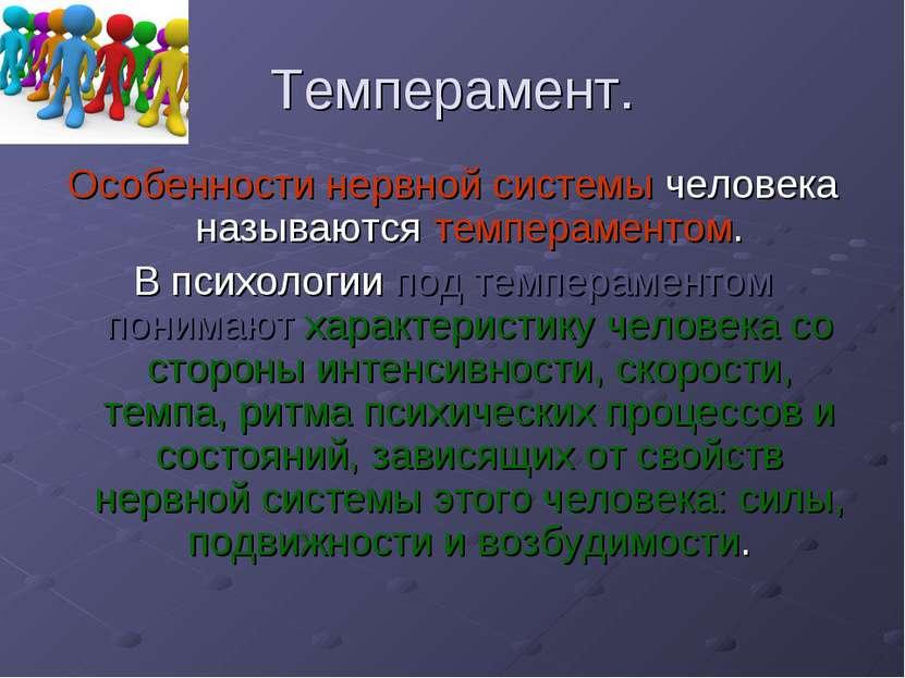 Темперамент. Особенности нервной системы человека называются темпераментом. В...