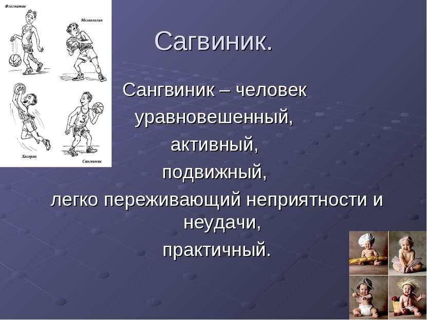 Сагвиник. Сангвиник – человек уравновешенный, активный, подвижный, легко пере...