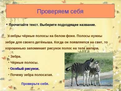 Проверяем себя Прочитайте текст. Выберите подходящее название. У зебры чёрные...