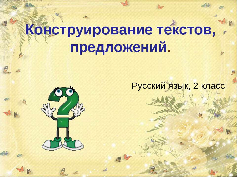 Конструирование текстов, предложений. Русский язык, 2 класс