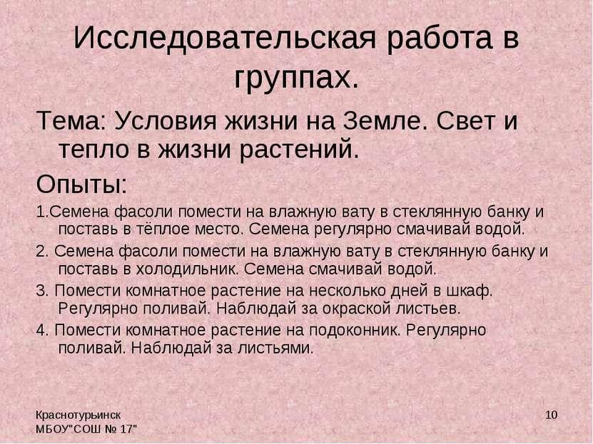 """Краснотурьинск МБОУ""""СОШ № 17"""" * Исследовательская работа в группах. Тема: Усл..."""