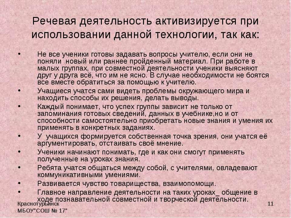 """Краснотурьинск МБОУ""""СОШ № 17"""" * Речевая деятельность активизируется при испол..."""