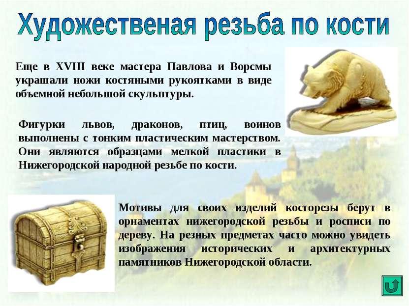 Еще в XVIII веке мастера Павлова и Ворсмы украшали ножи костяными рукоятками ...