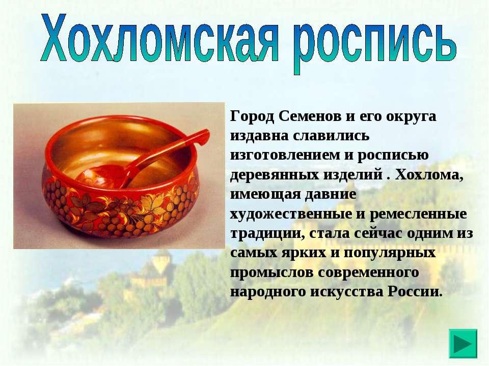 Город Семенов и его округа издавна славились изготовлением и росписью деревян...