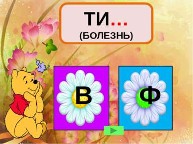 БРО…Ь В Ф