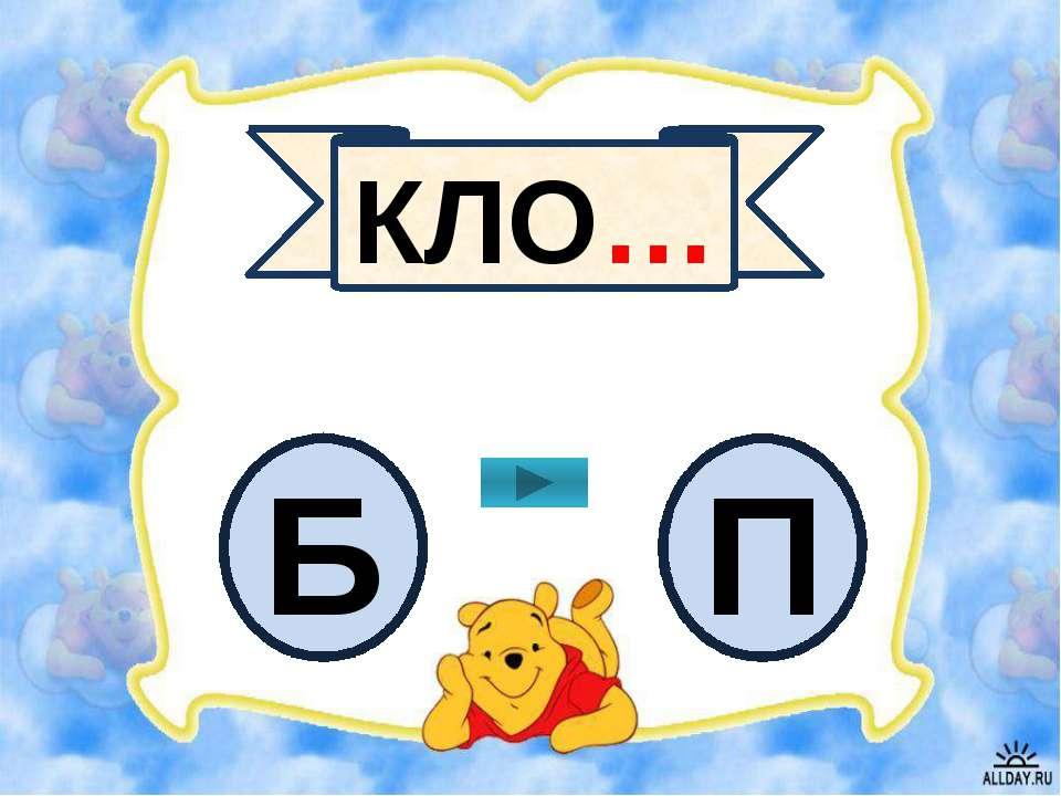 КЛО… Б П
