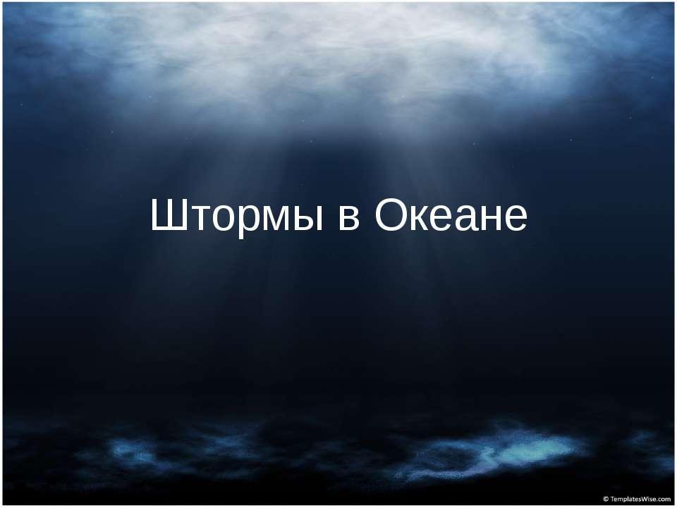 Штормы в Океане