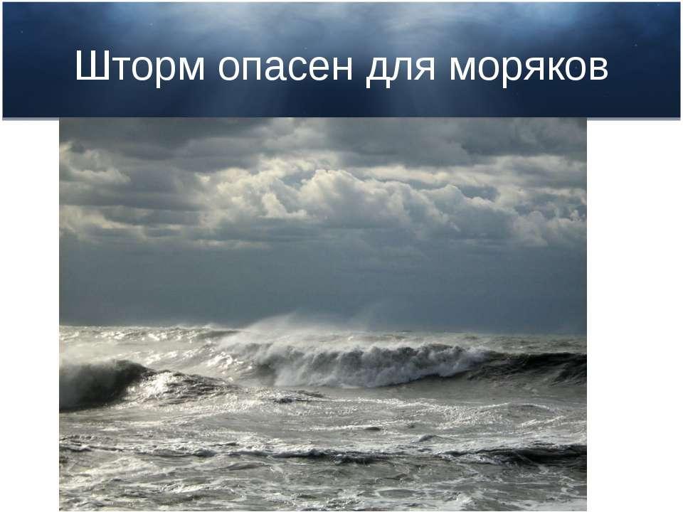 Шторм опасен для моряков