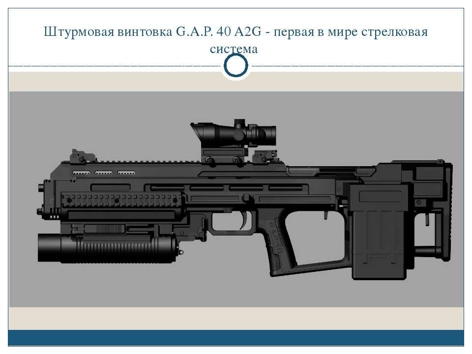 Штурмовая винтовка G.A.P. 40 A2G - первая в мире стрелковая система