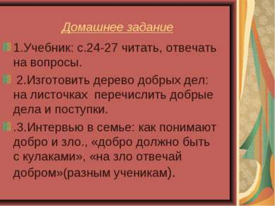Домашнее задание 1.Учебник: с.24-27 читать, отвечать на вопросы. 2.Изготовить...