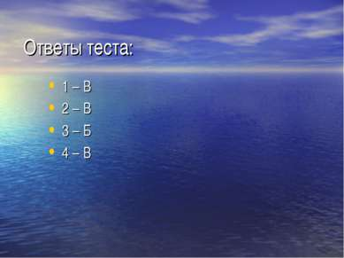 Ответы теста: 1 – В 2 – В 3 – Б 4 – В
