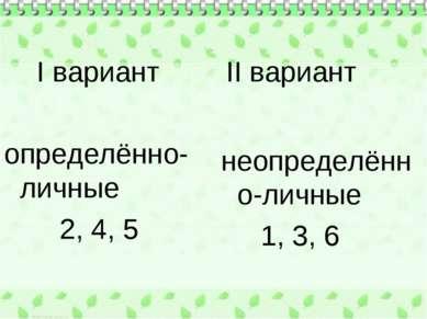 I вариант определённо- личные 2, 4, 5 II вариант неопределённо-личные 1, 3, 6
