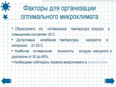 Факторы для организации оптимального микроклимата Общепринято, что оптимальна...