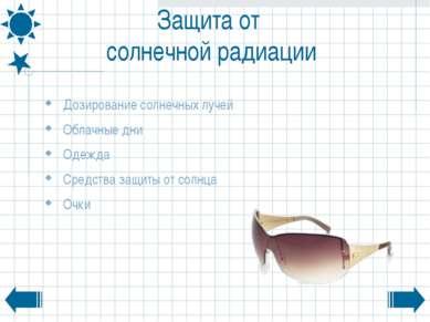 Защита от солнечной радиации Дозирование солнечных лучей Облачные дни Одежда ...