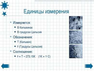 Единицы измерения Измеряется: В Кельвинах В градусах Цельсия Обозначения: Т (...