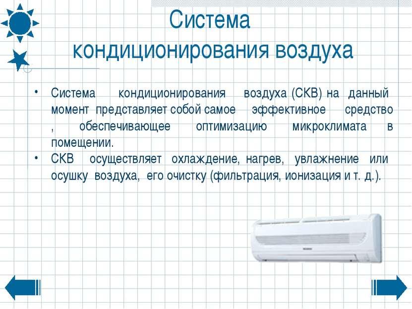 Система кондиционирования воздуха Система кондиционирования воздуха (СКВ) на ...
