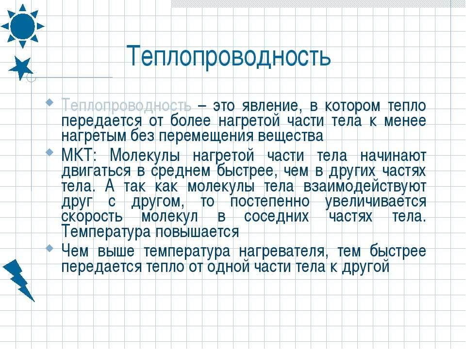 Теплопроводность Теплопроводность – это явление, в котором тепло передается о...