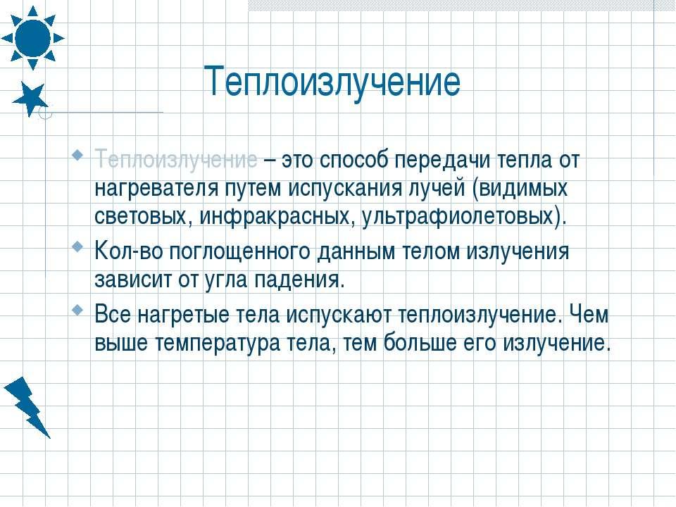 Теплоизлучение Теплоизлучение – это способ передачи тепла от нагревателя путе...