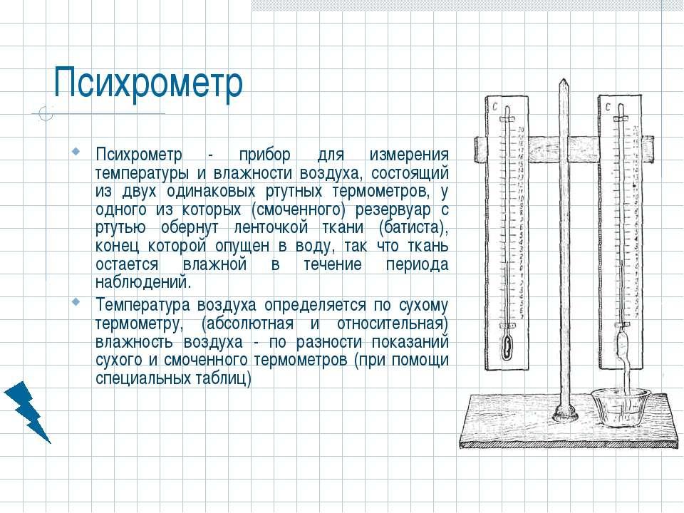 Психрометр Психрометр - прибор для измерения температуры и влажности воздуха,...