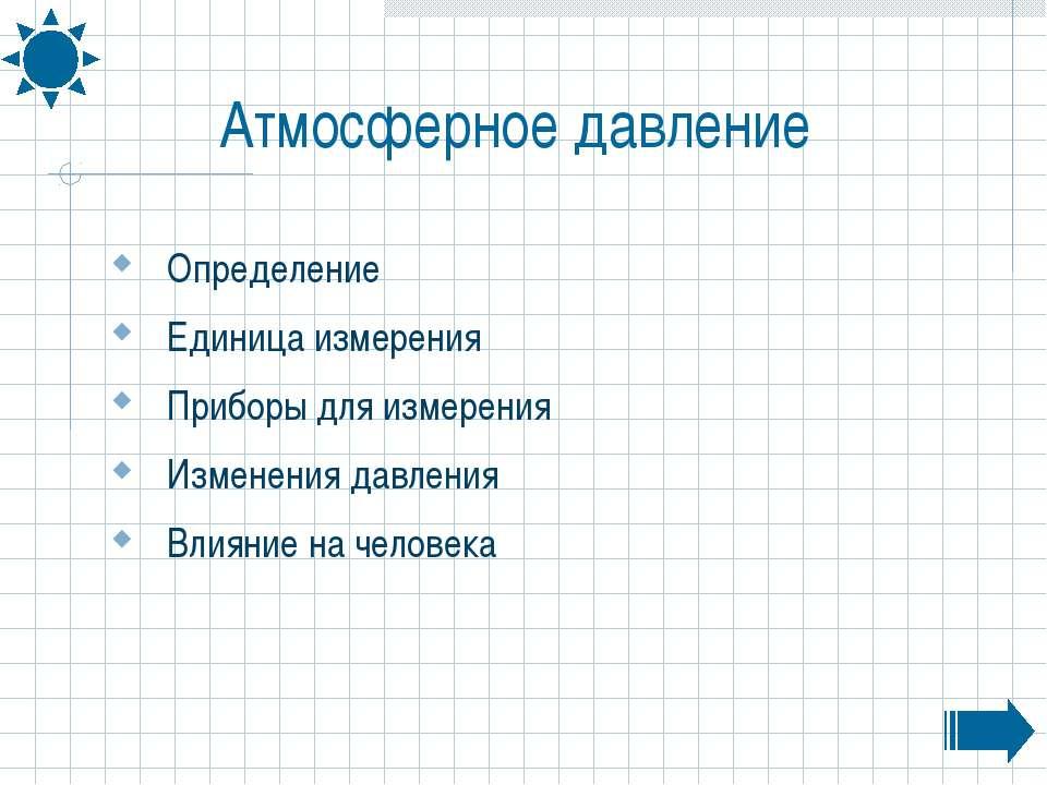 Определение Единица измерения Приборы для измерения Изменения давления Влияни...