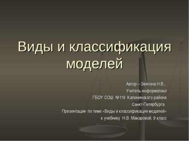 Виды и классификация моделей Автор – Звягина Н.В., Учитель информатики ГБОУ С...